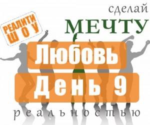 Логотип РЕАЛИТИ ШОУ день_09