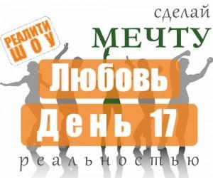 Логотип РЕАЛИТИ ШОУ день_17