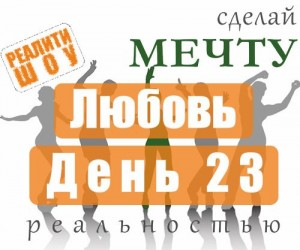 Логотип РЕАЛИТИ ШОУ день_23