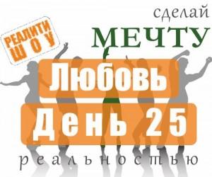 Логотип РЕАЛИТИ ШОУ день_25