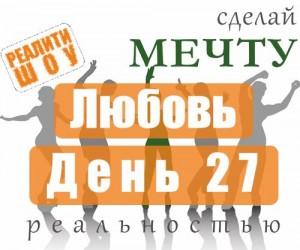Логотип РЕАЛИТИ ШОУ день_27