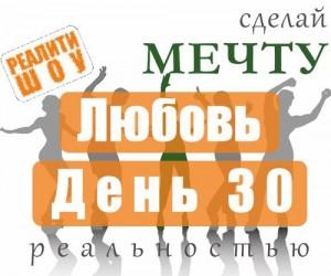 Логотип РЕАЛИТИ ШОУ день_30