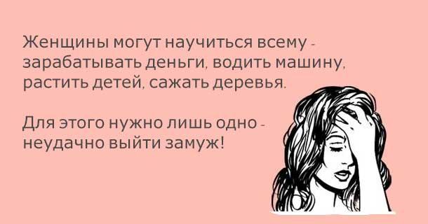 Женщина может все